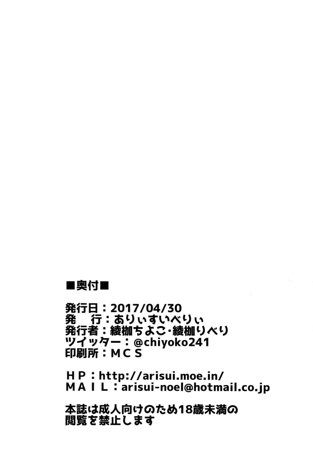 (COMIC1☆11) [Arysuivery (Ayakase Chiyoko, Ayakase Riberi)] Danchou-chan Danchou-chan 4 (Granblue Fantasy) 25