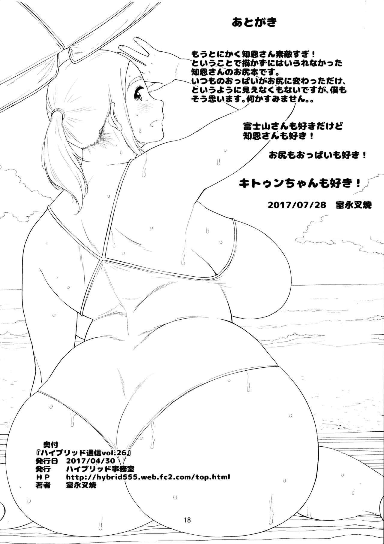 Hybrid Tsuushin Vol. 26 16