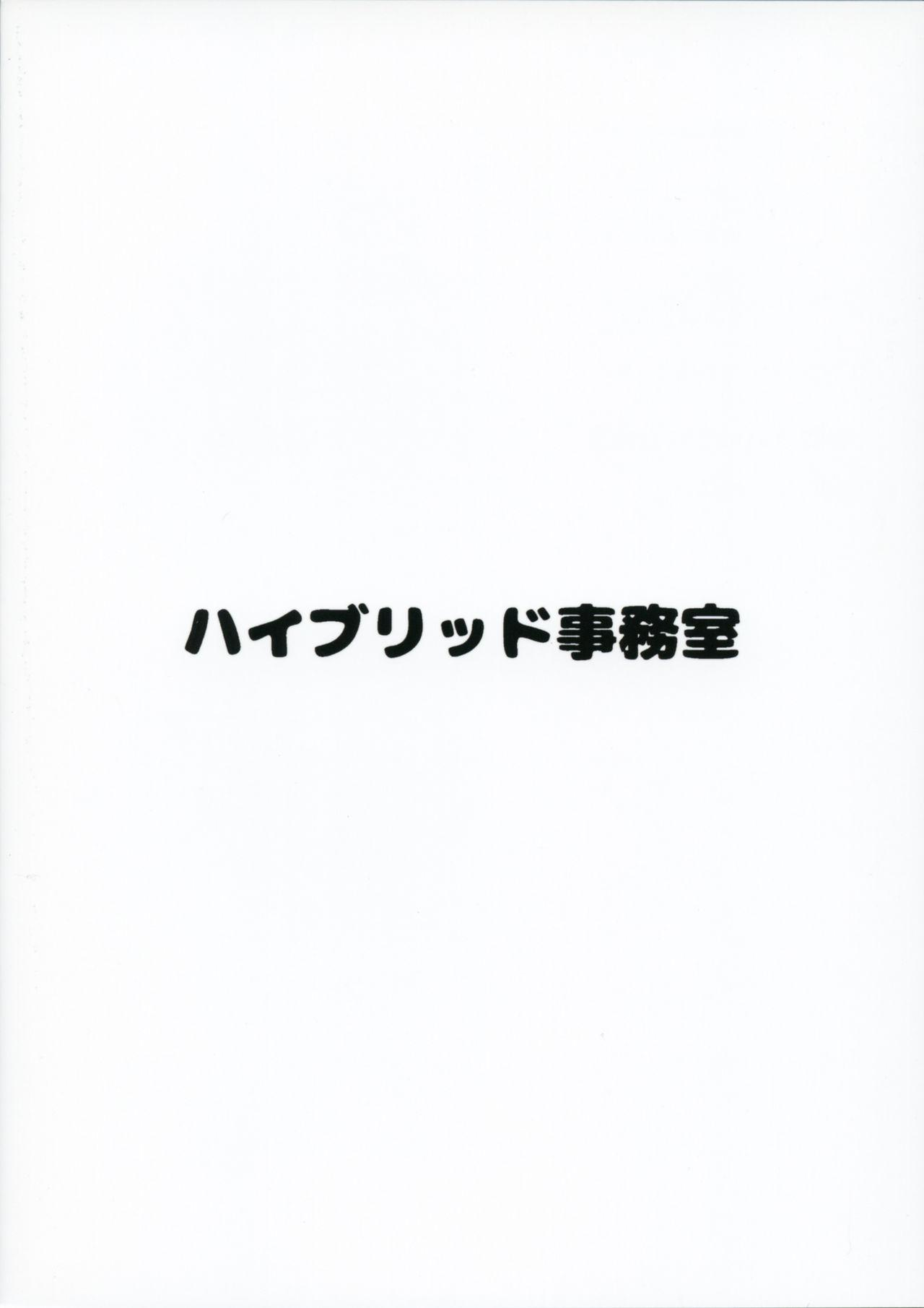 Hybrid Tsuushin Vol. 26 17