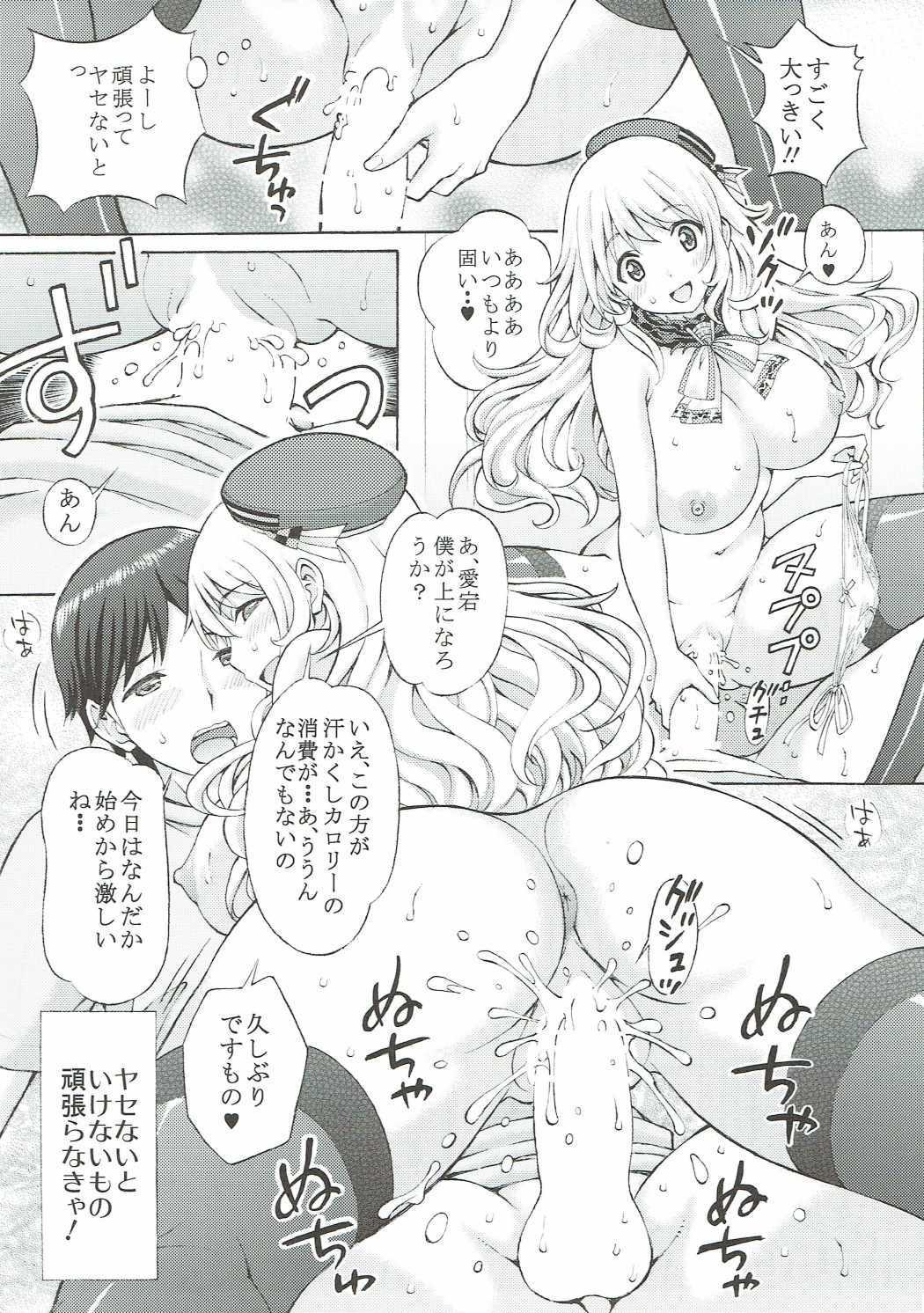 Atago no Oppai de Iyashite Ageru 2 7