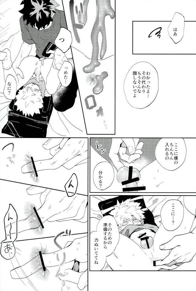 Bakugou-kun mo Dekirumon 10