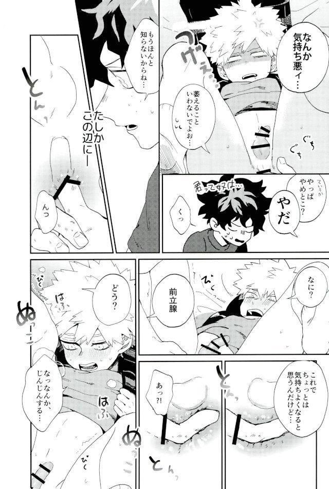 Bakugou-kun mo Dekirumon 11