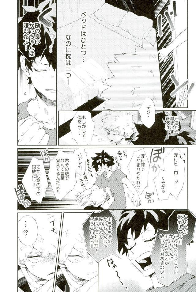 Bakugou-kun mo Dekirumon 5