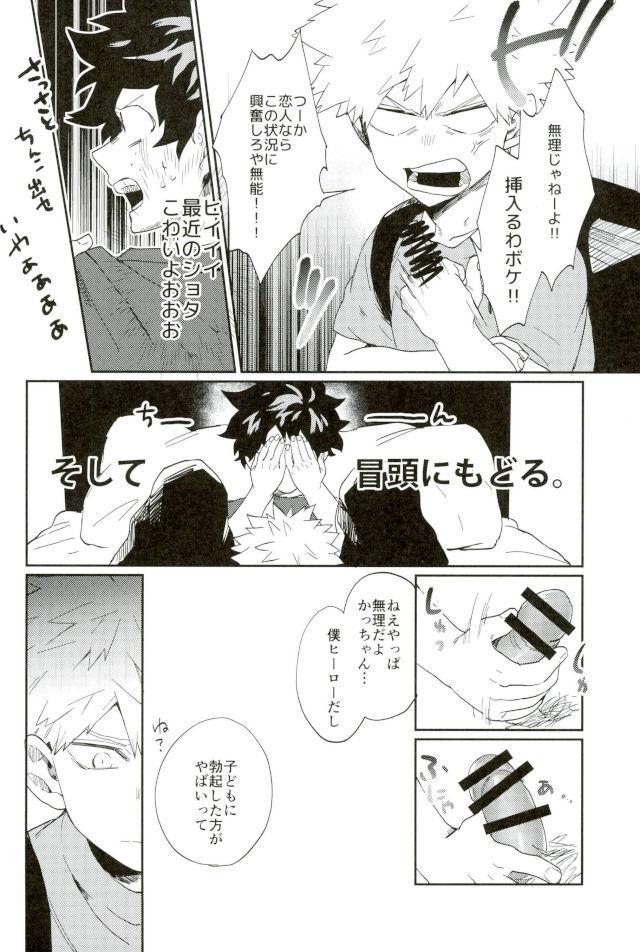 Bakugou-kun mo Dekirumon 6