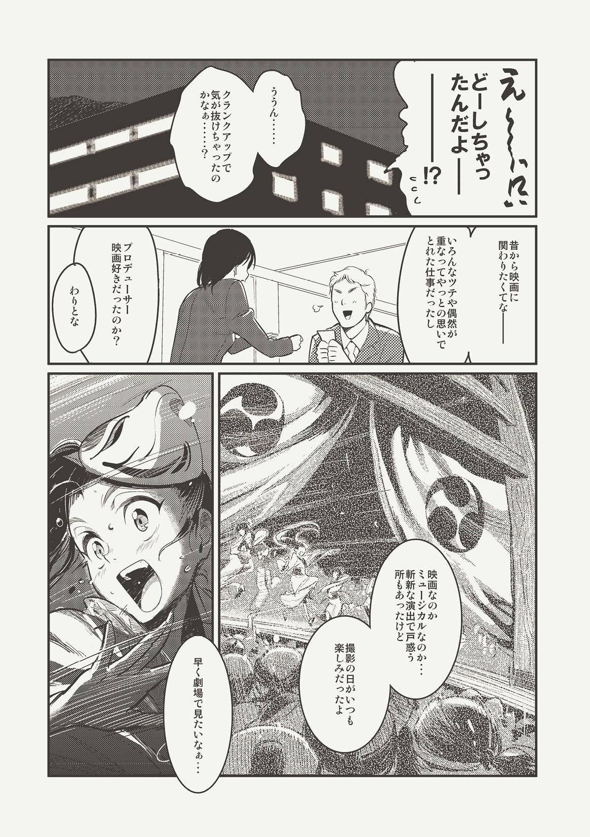 Oshigoto Master 4