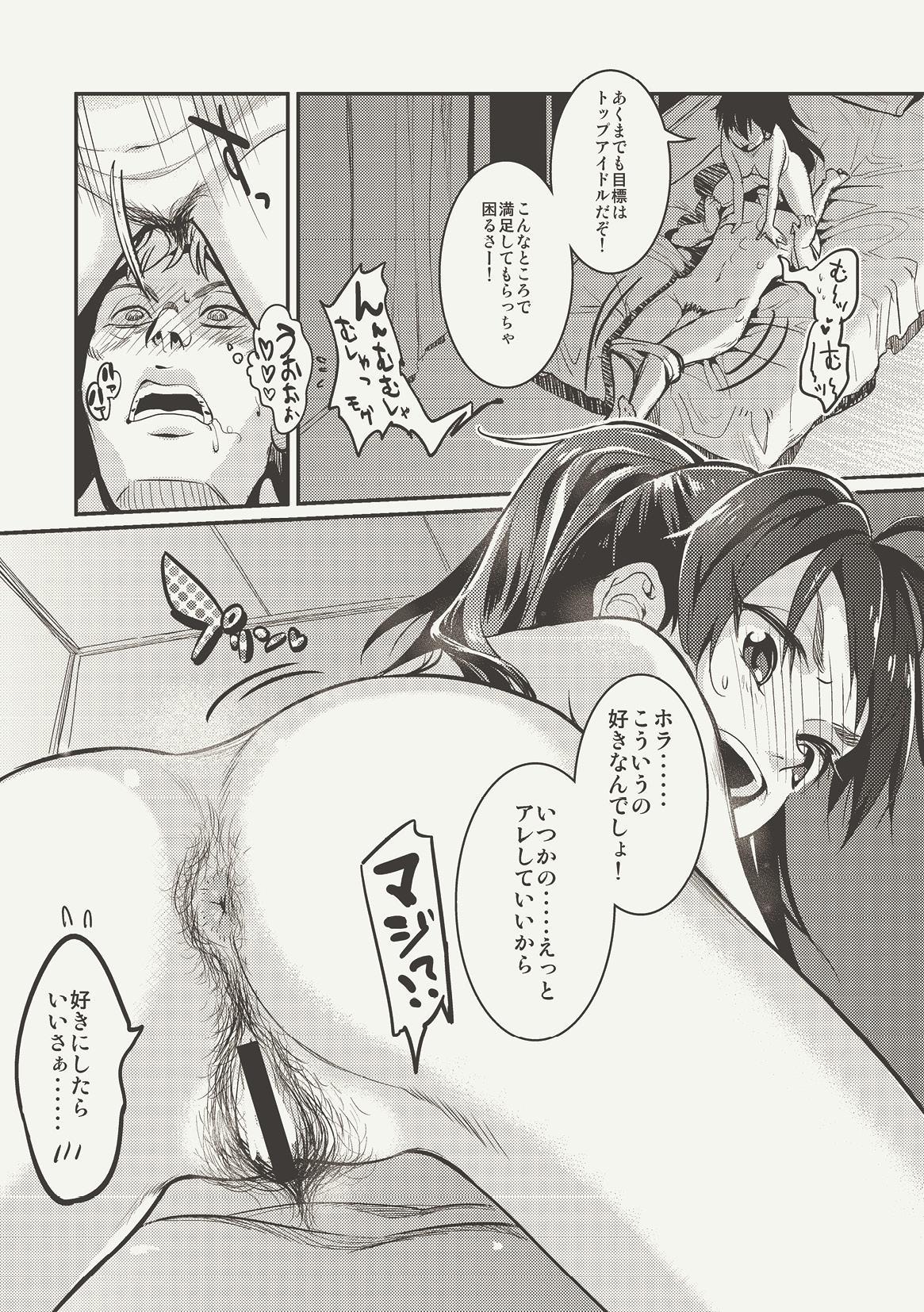 Oshigoto Master 6