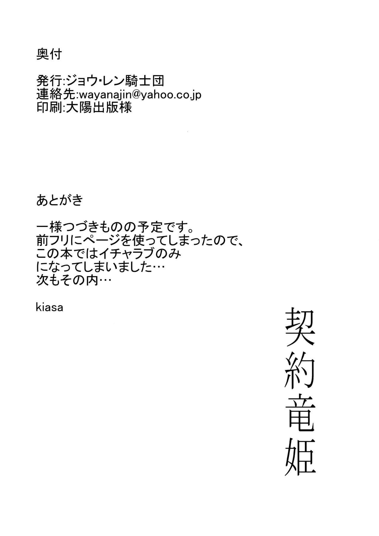 Keiyaku Melusine Jo 24