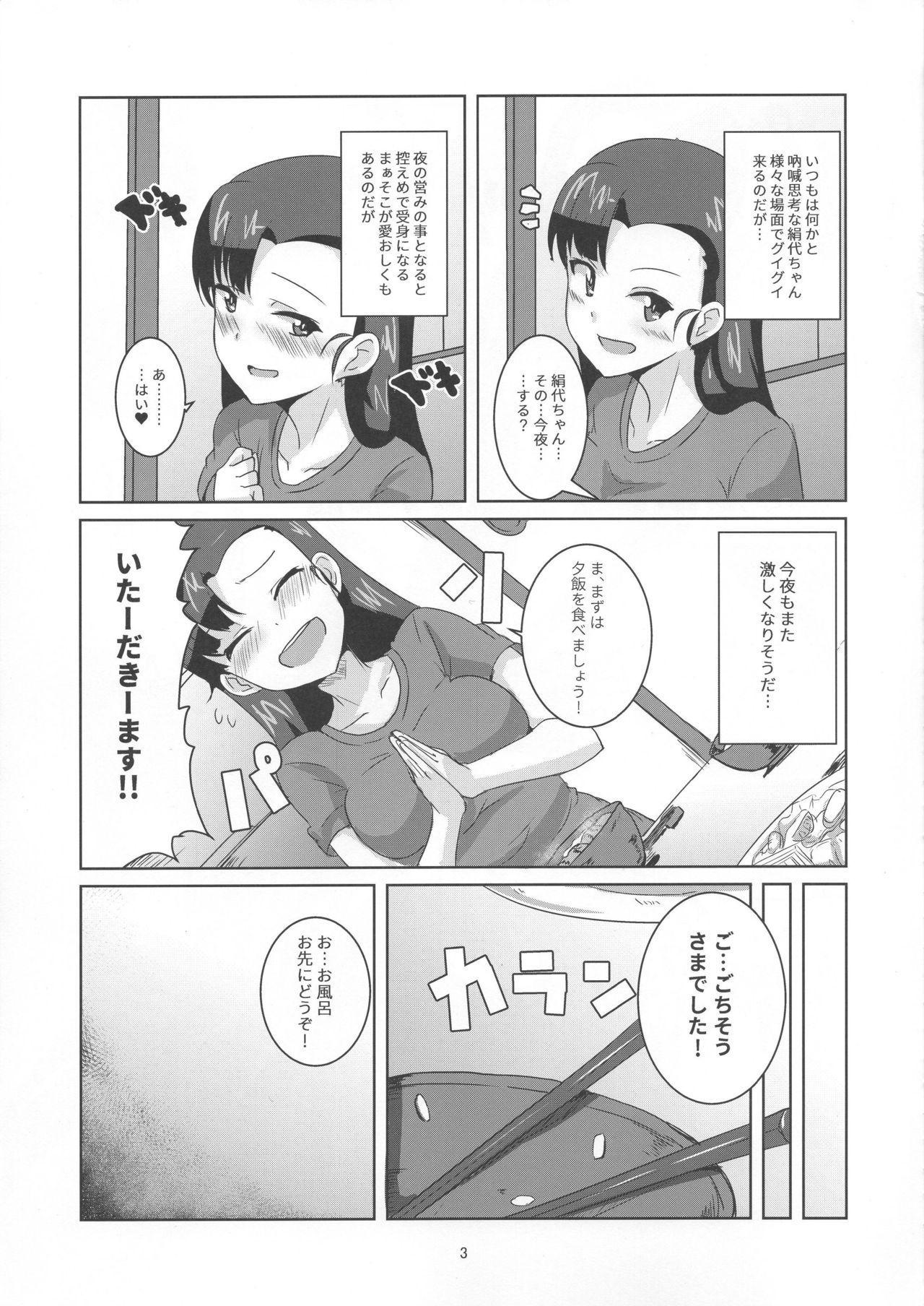 Kinuyo to 3