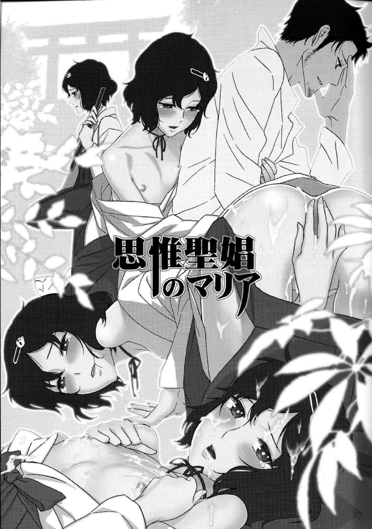 Shiiseishou no Maria | Maria the Thoughtful Saint 2