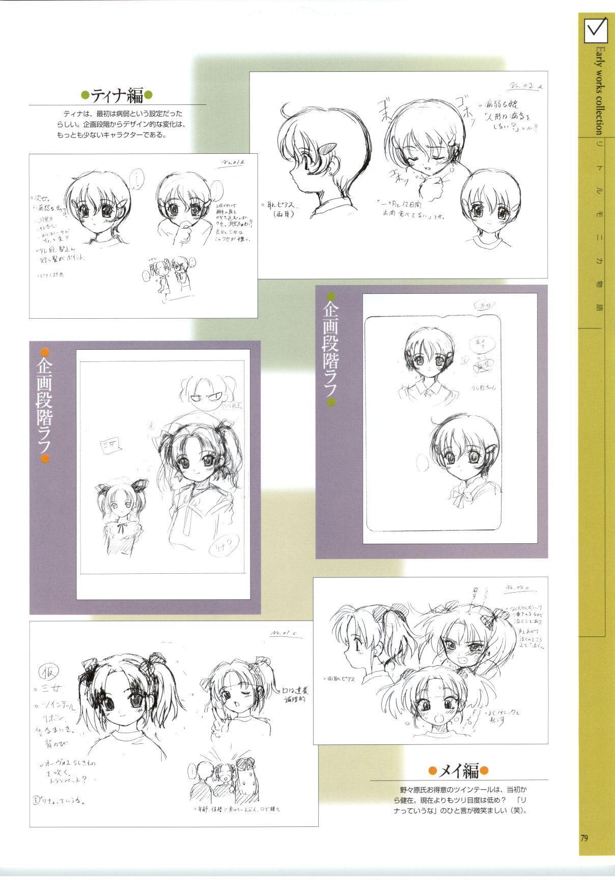 Little Monica Monogatar ArtWorks 64