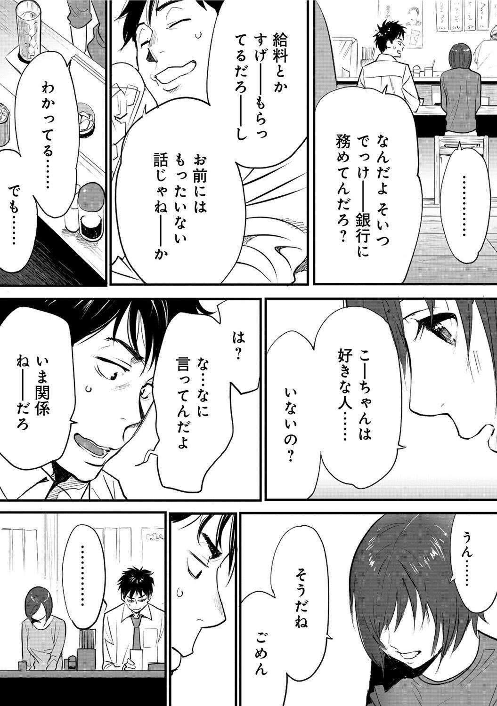 Koukan ─ Ano Toki… Ano Musume ♀ Toitsu ♂ Tetara ─ 1 9