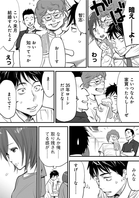 Koukan ─ Ano Toki… Ano Musume ♀ Toitsu ♂ Tetara ─ 1 10