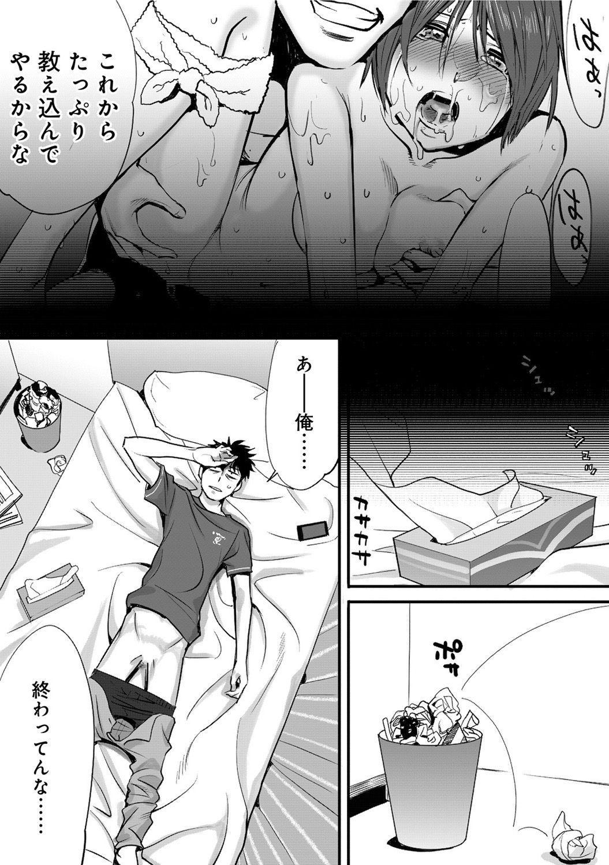 Koukan ─ Ano Toki… Ano Musume ♀ Toitsu ♂ Tetara ─ 1 13