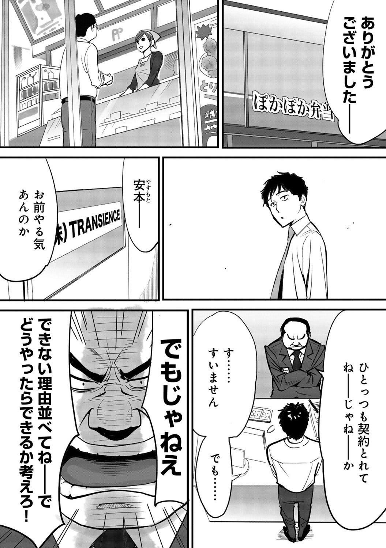 Koukan ─ Ano Toki… Ano Musume ♀ Toitsu ♂ Tetara ─ 1 14