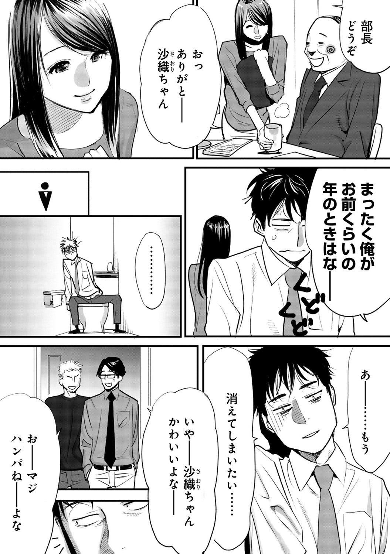 Koukan ─ Ano Toki… Ano Musume ♀ Toitsu ♂ Tetara ─ 1 15