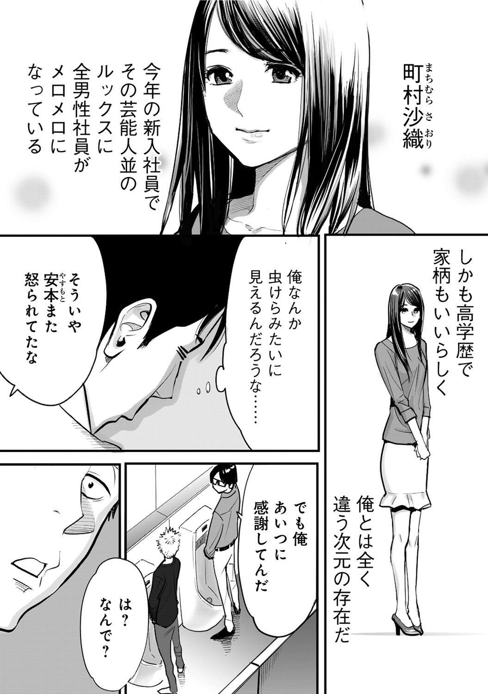 Koukan ─ Ano Toki… Ano Musume ♀ Toitsu ♂ Tetara ─ 1 16