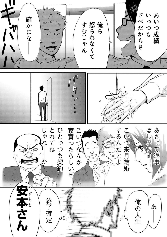 Koukan ─ Ano Toki… Ano Musume ♀ Toitsu ♂ Tetara ─ 1 17