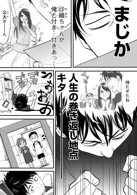 Koukan ─ Ano Toki… Ano Musume ♀ Toitsu ♂ Tetara ─ 1 19