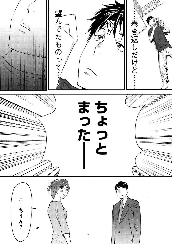 Koukan ─ Ano Toki… Ano Musume ♀ Toitsu ♂ Tetara ─ 1 20