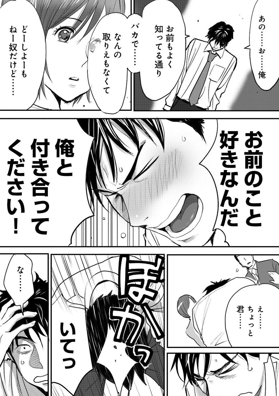 Koukan ─ Ano Toki… Ano Musume ♀ Toitsu ♂ Tetara ─ 1 21