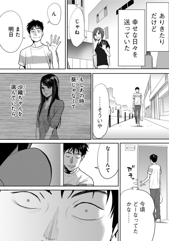 Koukan ─ Ano Toki… Ano Musume ♀ Toitsu ♂ Tetara ─ 1 26