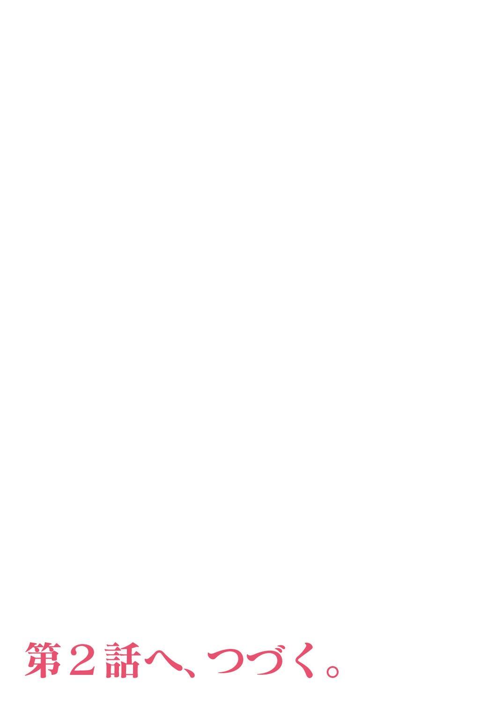 Koukan ─ Ano Toki… Ano Musume ♀ Toitsu ♂ Tetara ─ 1 28