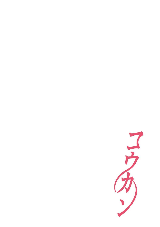Koukan ─ Ano Toki… Ano Musume ♀ Toitsu ♂ Tetara ─ 1 29