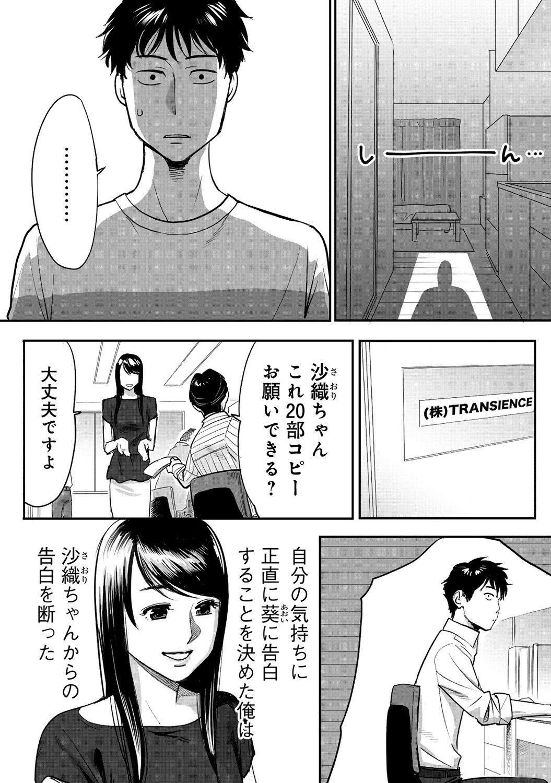 Koukan ─ Ano Toki… Ano Musume ♀ Toitsu ♂ Tetara ─ 1 32