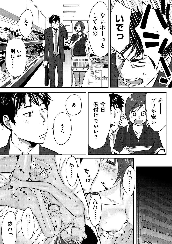 Koukan ─ Ano Toki… Ano Musume ♀ Toitsu ♂ Tetara ─ 1 34
