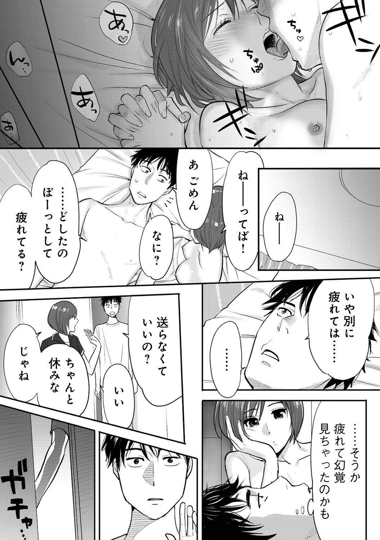 Koukan ─ Ano Toki… Ano Musume ♀ Toitsu ♂ Tetara ─ 1 36