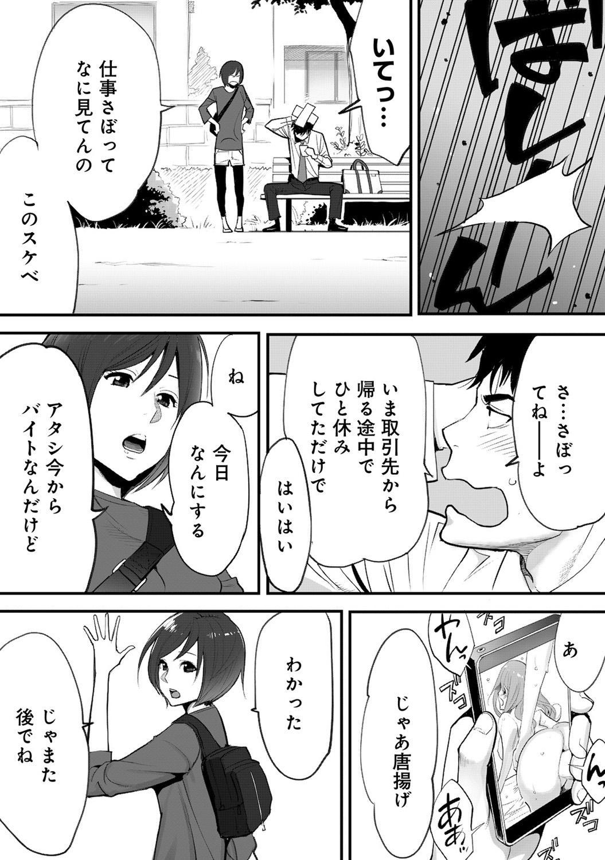 Koukan ─ Ano Toki… Ano Musume ♀ Toitsu ♂ Tetara ─ 1 3