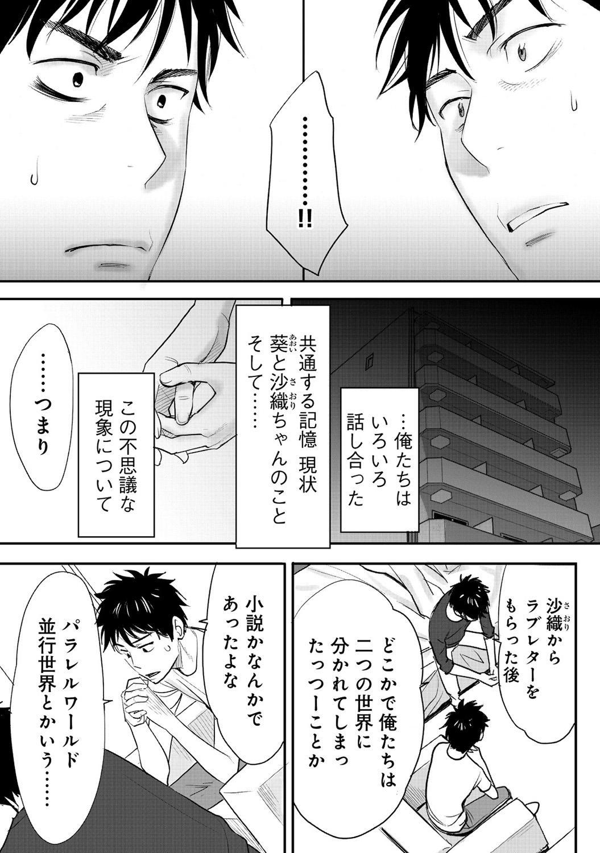 Koukan ─ Ano Toki… Ano Musume ♀ Toitsu ♂ Tetara ─ 1 39