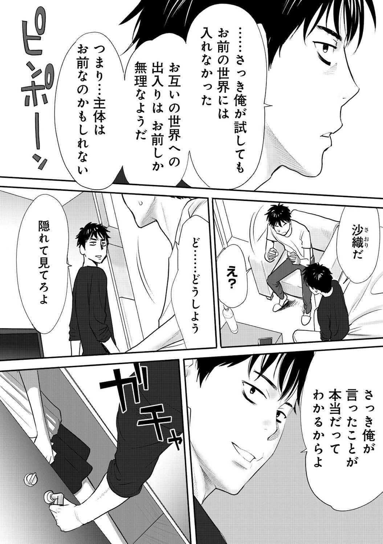 Koukan ─ Ano Toki… Ano Musume ♀ Toitsu ♂ Tetara ─ 1 40