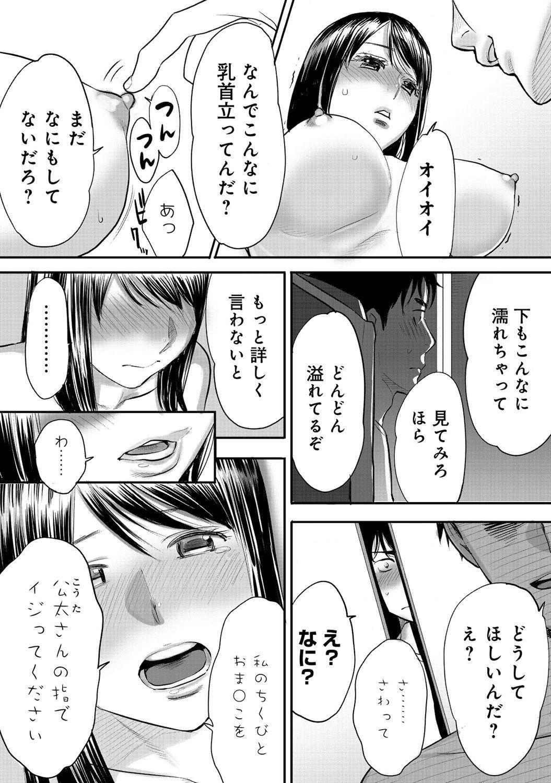 Koukan ─ Ano Toki… Ano Musume ♀ Toitsu ♂ Tetara ─ 1 44