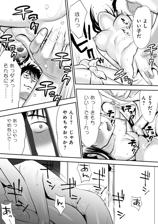 Koukan ─ Ano Toki… Ano Musume ♀ Toitsu ♂ Tetara ─ 1 45