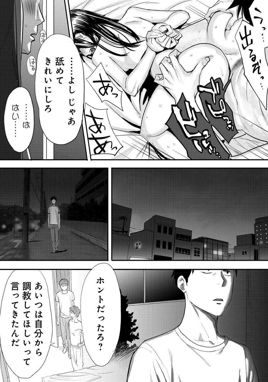 Koukan ─ Ano Toki… Ano Musume ♀ Toitsu ♂ Tetara ─ 1 46