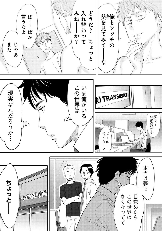 Koukan ─ Ano Toki… Ano Musume ♀ Toitsu ♂ Tetara ─ 1 47