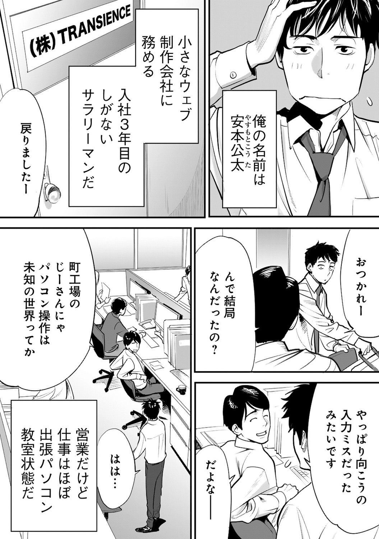 Koukan ─ Ano Toki… Ano Musume ♀ Toitsu ♂ Tetara ─ 1 4