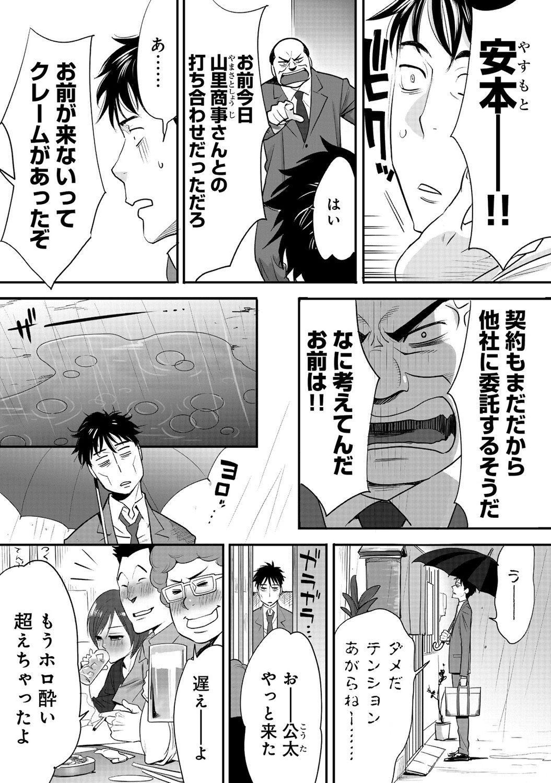 Koukan ─ Ano Toki… Ano Musume ♀ Toitsu ♂ Tetara ─ 1 49