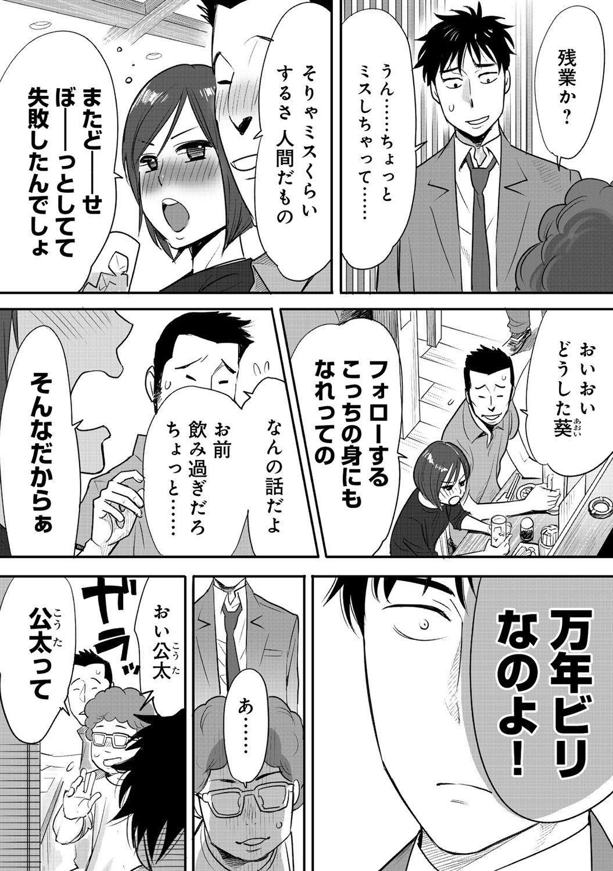 Koukan ─ Ano Toki… Ano Musume ♀ Toitsu ♂ Tetara ─ 1 50