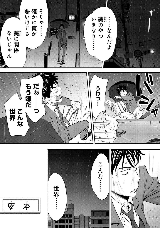 Koukan ─ Ano Toki… Ano Musume ♀ Toitsu ♂ Tetara ─ 1 51
