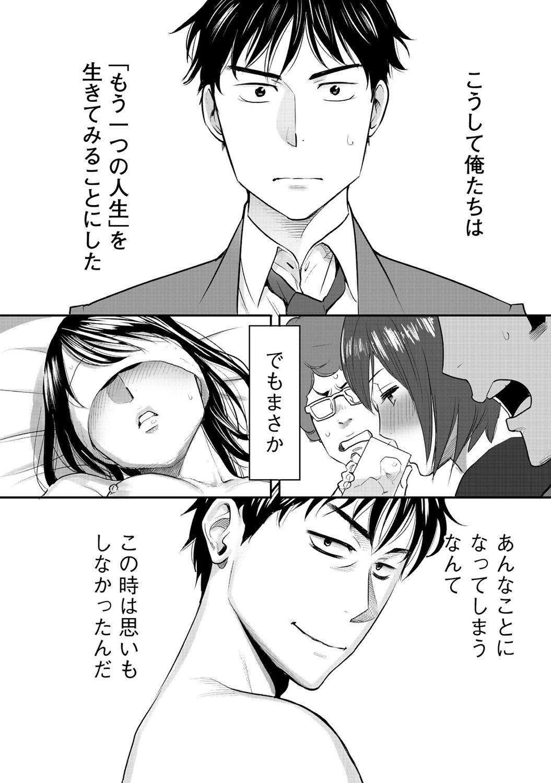 Koukan ─ Ano Toki… Ano Musume ♀ Toitsu ♂ Tetara ─ 1 53