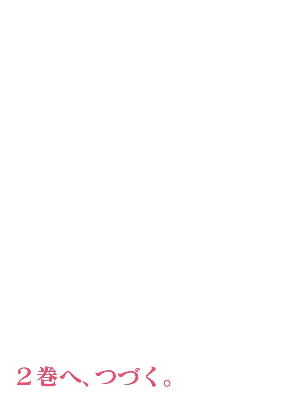 Koukan ─ Ano Toki… Ano Musume ♀ Toitsu ♂ Tetara ─ 1 54