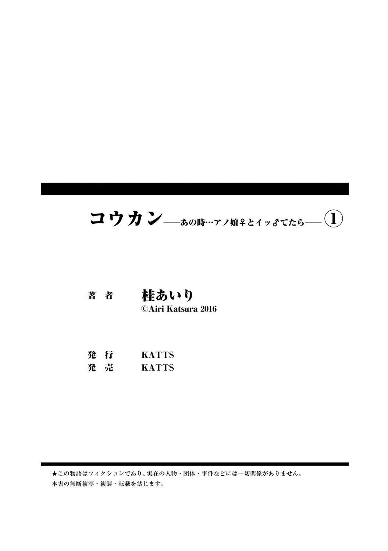 Koukan ─ Ano Toki… Ano Musume ♀ Toitsu ♂ Tetara ─ 1 55
