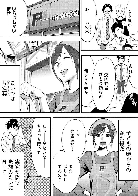 Koukan ─ Ano Toki… Ano Musume ♀ Toitsu ♂ Tetara ─ 1 5