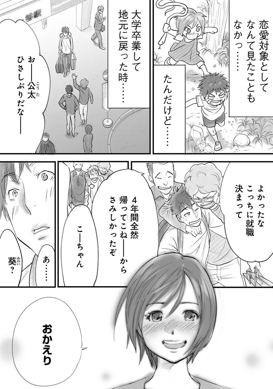 Koukan ─ Ano Toki… Ano Musume ♀ Toitsu ♂ Tetara ─ 1 6