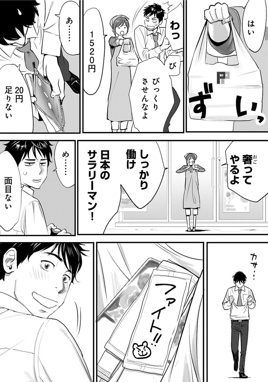 Koukan ─ Ano Toki… Ano Musume ♀ Toitsu ♂ Tetara ─ 1 7