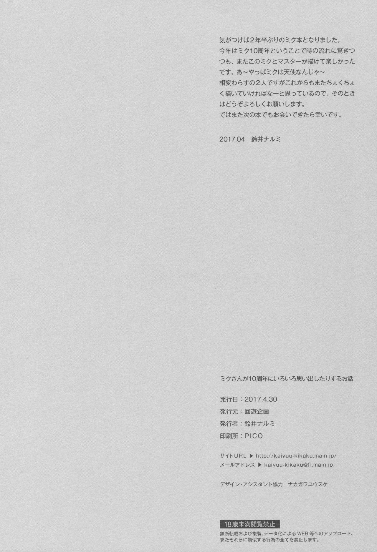 Miku-san ga 10 Shuunen ni Iroiro Omoidashi Tari Suru Ohanashi 22