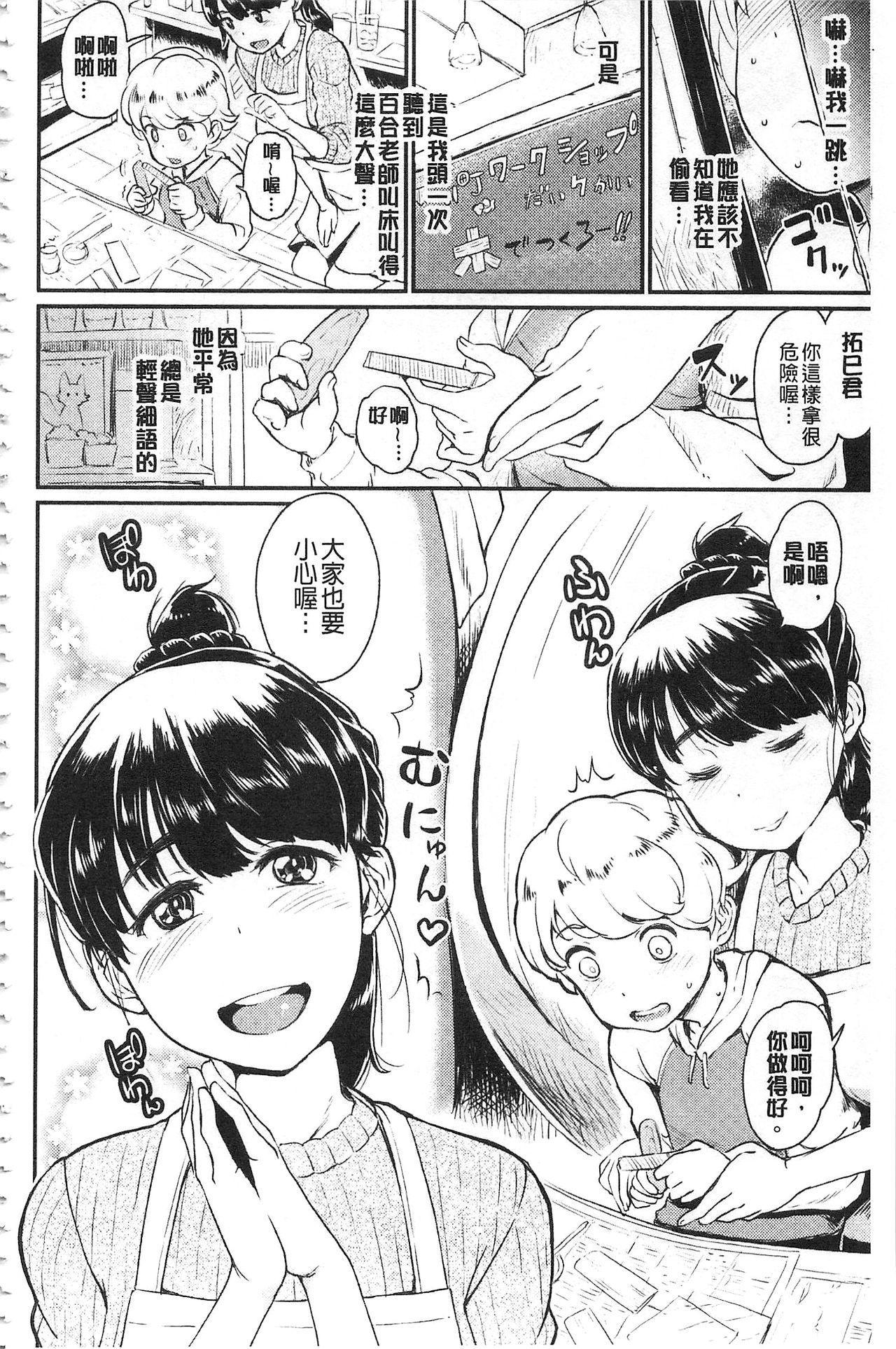Sakusei Carnival - It's Carnival of sucks sperm!   搾精的嘉年華會 99