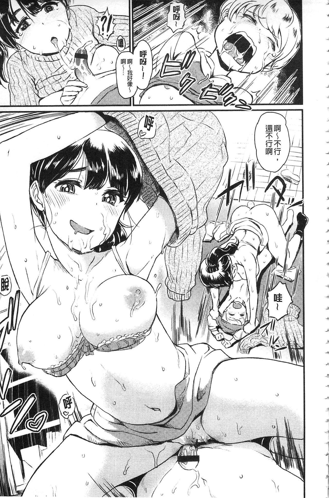 Sakusei Carnival - It's Carnival of sucks sperm!   搾精的嘉年華會 114